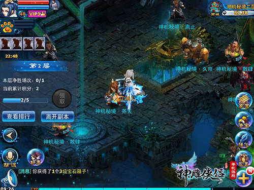 《神雕侠侣》手游资料片神机奇物今日开启-image003.jpg