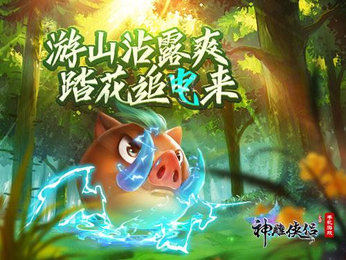 《神雕侠侣:新会员送88彩金》手游迎六周年庆典 限定新宠曝光-图1.jpg