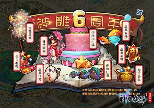 《神雕侠侣:新会员送88彩金》手游六周年狂欢盛典今日开启-图1.jpg