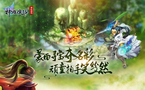 新玩法曝光 《神雕侠侣》手游全新资料片即将上线-十一月loading-22.jpg