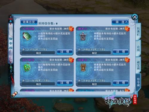 新玩法曝光 《神雕侠侣》手游全新资料片即将上线-信令阁2.jpg