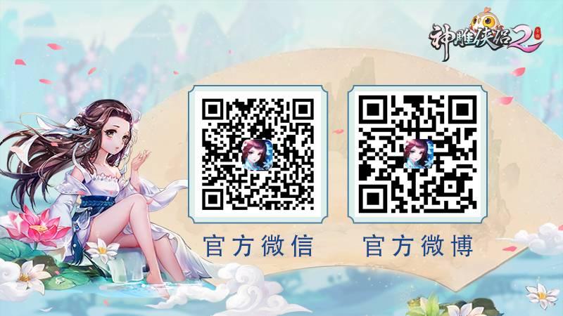 《神雕侠侣2》手游首测福利大放送-神雕官网微信二维码.jpg