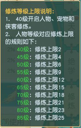 《神雕侠侣2》手游武学篇:成侠路上总要经历的二三事-G4{H`)U3%G@_`1]NHUO~}8V.png