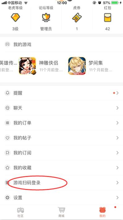 《神雕侠侣2》手游官方桌面版下载及使用帮助-pc6.jpg