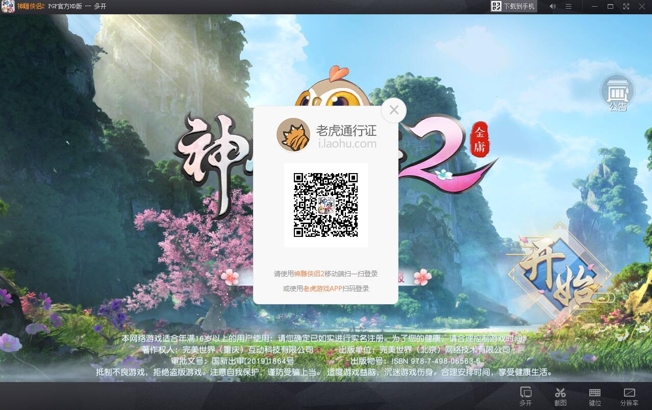 《神雕侠侣2》手游官方桌面版下载及使用帮助-PC3.jpg