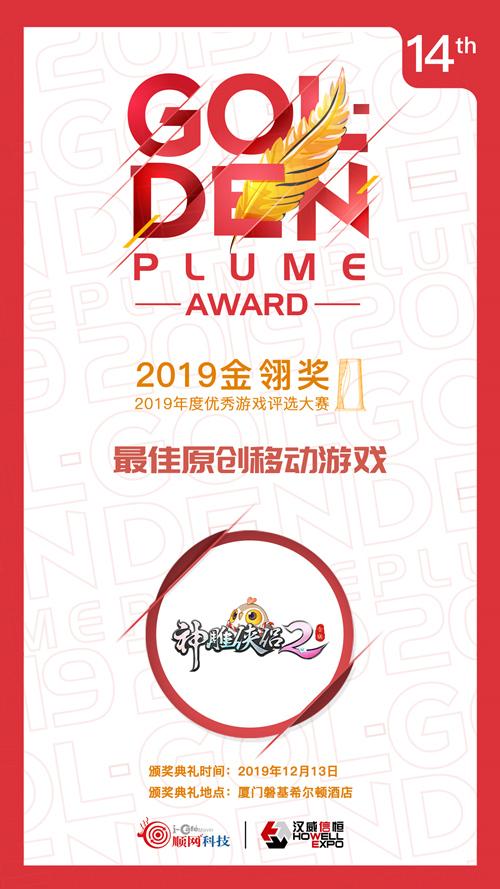 《神雕侠侣2》获金翎奖2019最佳原创移动游戏-图1 .jpg