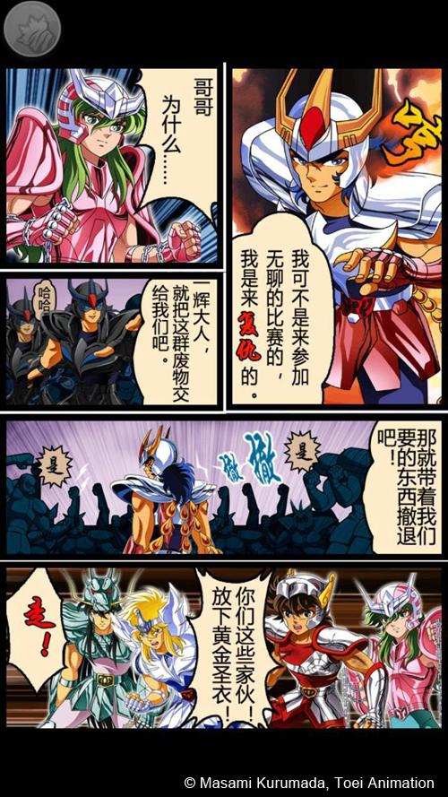 《圣斗士星矢》手游热血公测 决战黄金十二宫-图2.jpg