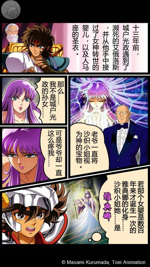 《圣斗士星矢》手游热血公测 决战黄金十二宫-图3.jpg