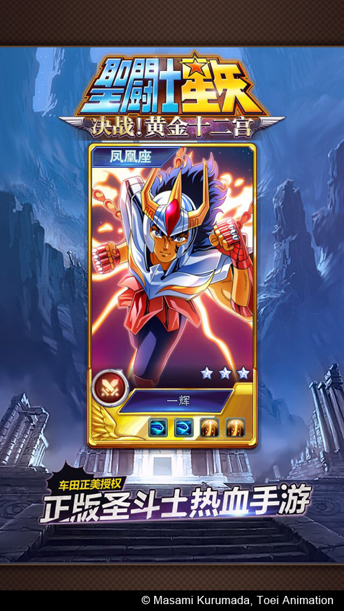 《圣斗士星矢》手游热血公测 决战黄金十二宫-图4.jpg