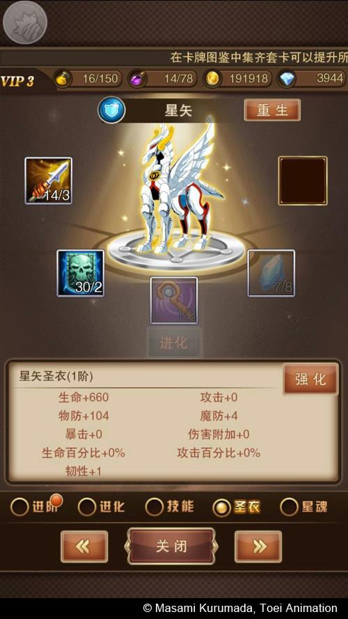 《圣斗士星矢》手游热血公测 决战黄金十二宫-图5.jpg