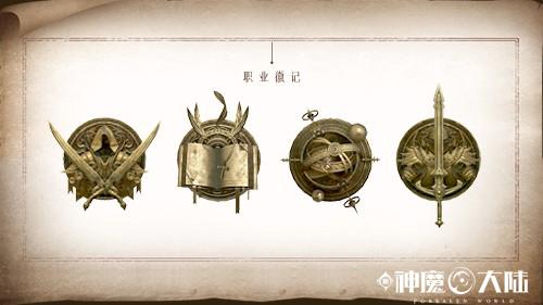《神魔大陆》手游:定义纯粹魔幻-图1:狮心骑士团职业徽记.jpg