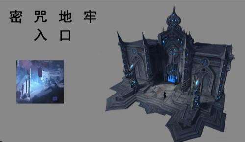 地下第300层,探秘《神魔大陆》手游深渊之底-图11:秘牢入口.jpg
