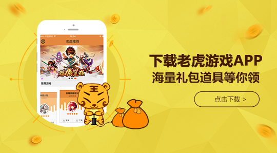 老虎游戏app