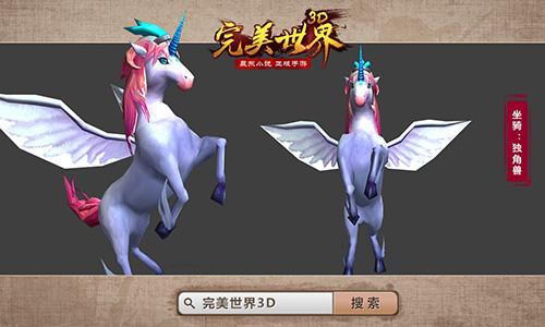《完美世界3D》12月22日圣诞狂欢!强力推荐!-图3.jpg