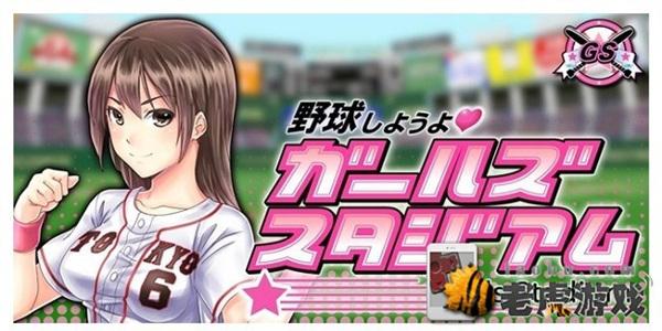 美少女养成游戏《来打棒球吧!》9月发布