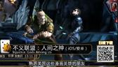 老虎游戏独家中文解说视频:《不义联盟》