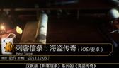 独家中文解说视频:《刺客信条:海盗传奇》