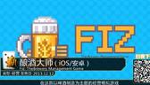 老虎游戏独家中文解说视频:《酿酒大师》