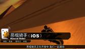 老虎游戏独家中文解说视频:《恶棍骑手》