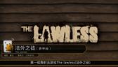 老虎游戏独家中文解说视频:《法外之徒》