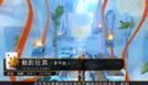 老虎游戏独家中文解说视频:《魅影狂奔》