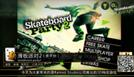 老虎游戏独家中文解说视频:《滑板派对2》