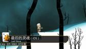 老虎独家中文解说视频:《最后的灵魂》