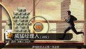 老虎游戏独家中文视频:《威猛经理人》
