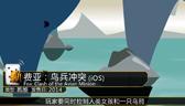 独家中文解说视频:《费亚:鸟兵冲突》