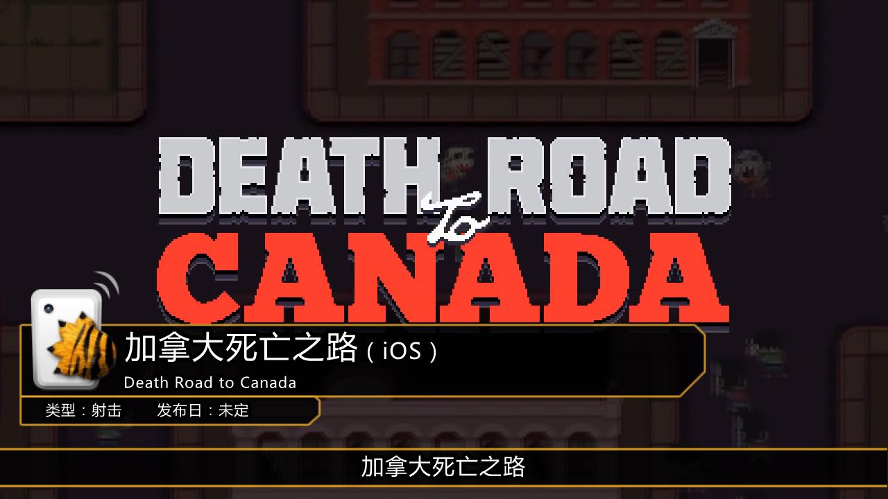 老虎游戏中文解说视频《加拿大死亡之路》