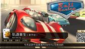 老虎游戏独家中文解说视频:《轨道赛车》