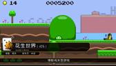老虎游戏独家中文解说视频:《花生世界》
