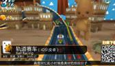 老虎游戏独家视频评测:《轨道赛车》