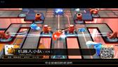 老虎游戏独家中文视频:《机器人小队》
