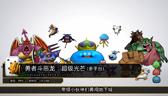 老虎游戏独家中文解说:《勇者斗恶龙》