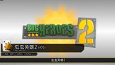 老虎游戏独家中文解说:《虫虫英雄2》