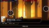 老虎游戏独家中文解说视频:《黑暗大陆》