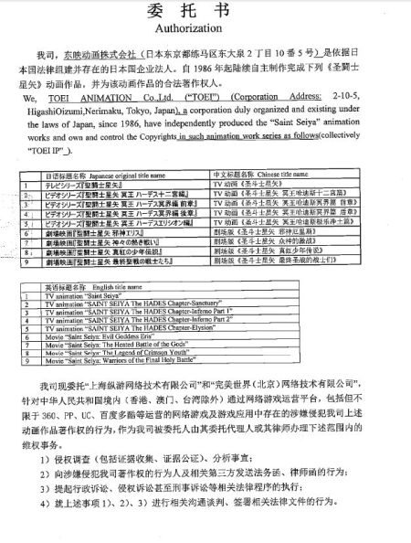 东映打击游戏侵权 山寨海贼圣斗士被迫下架-258