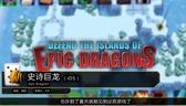 老虎游戏独家中文解说视频:《史诗巨龙》
