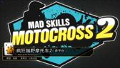 老虎游戏中文解说:《疯狂越野摩托车2》