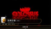 老虎游戏独家中文解说视频:《逃离巨像》