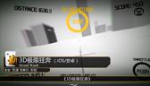 老虎游戏中文视频解说:《3D极限狂奔》