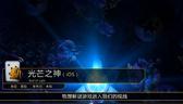 老虎游戏独家中文解说视频:《光芒之神》