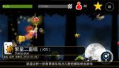 老虎游戏中文解说:《繁星二重唱》
