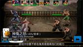 老虎游戏独家中文解说视频:《神鬼之怒》