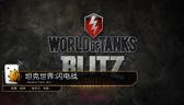 老虎游戏中文解说:《坦克世界:闪电战》
