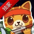 《决战喵星》评测:既卖萌又会打的无敌猫