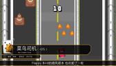 老虎游戏独家中文解说视频:《菜鸟司机》