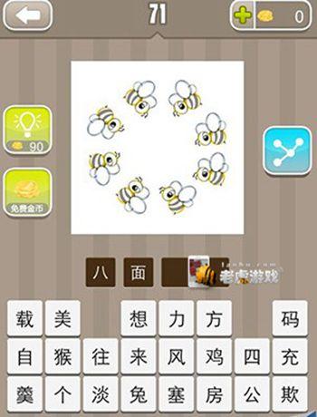 看图猜成语蜂是什么成语_看图猜成语两只蜜蜂是什么 答案是什么