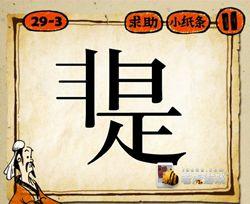 是非猜成语是什么成语_疯狂猜成语2修改版 疯狂猜成语2中文破解版 V1.11安卓版